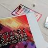【なかよしさんの新作】『インフィニティミライボックス』のテストプレイに参加しました。