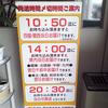 徳島から東京23区内への書類輸送事情(個人的なメモ)