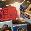 手巻きタバコの忘備録 一箱250円のリトルシガー、FORTEを吸ってみた