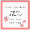 【アンケート結果】セカンドオピニオンしましたか??