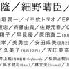 40代感涙!松本隆45周年記念ライブのメンツが凄い!イモ欽に安田成美!