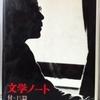 大江健三郎「文学ノート」(新潮社)-1