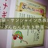 【ネタバレあり】サンシャイン水族館の「ざんねんないきもの展」に行ってきた!