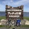 AIRAK-再始動 4日目 ランドナーで北海道旅行