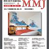 「毎日メディカルジャーナル(MMJ)」6月号の表紙に!なりました。