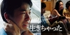 【日本映画】「生きちゃった〔2020〕」を観ての感想・レビュー