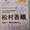 岩手県山田町ふるさと大使のSKE48・松村香織が握手会で「名刺へのサイン会」を実施中!