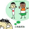 インドブログSEO対策 「インド人を右に」
