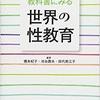 【メモ公開】教科書に見る世界の性教育