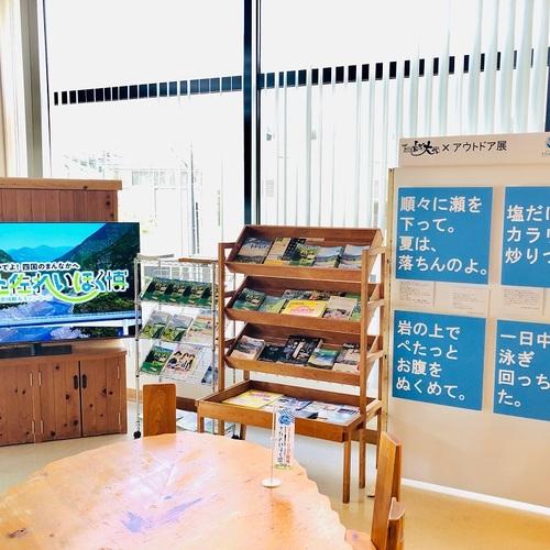 土佐れいほく博応援企画「長老大学×アウトドア展」のお知らせ