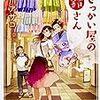 『おせっかい屋のお鈴さん』堀川アサコ(角川文庫)