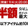 楽天スーパーSALEが明日9月4日(火)20:00より始まります!