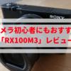 【レビュー】SONY「RX100M3」はカメラ初心者におすすめ!アクセサリーも紹介【高級コンデジ】