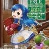 お気に入りライトノベル『本好きの下剋上』コミカライズ!