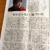 朝日新聞リレー連載「地図を広げて」2回目 香取慎吾