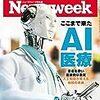 Newsweek (ニューズウィーク日本版) 2018年11月20日号 ここまで来たAI医療/強気なトランプの脆弱な足元