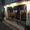 桜木町・野毛『金井商店』野毛エリア内ではワンランク上の洋風バル。クラフトビールや日本酒も豊富に扱っています。