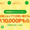 LINEショッピング 平成最後のポイントパーティー 最高10,000P or 10%のボーナス付与!!
