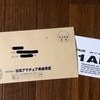 珍しくビューロー経由でQSLカードが届きましたが・・・