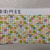 mt factory tour vol.8 サポートショップ編①常衛門食堂