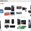 Amazonプライムデーでパソコン本体や周辺機器、PCパーツなどが特価となる特選セール