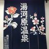まヽねの湯(ままねの湯)*神奈川県湯河原温泉
