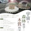 京大が中高生向けに「宇宙と森林科学・木質科学」っていう講座をやるっぽいんですが、一緒に行きませんか?