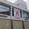 月刊 アマテラス通信 9月号
