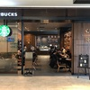 STARBUCKS in WORLD  vol.5 〜Osaka〜 【なんばスカイオ3階店】