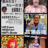 Flyer on February 3rd Setsubun Day      節分 2月3日のフライヤー