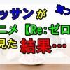 【アニメ】「Re:ゼロ」をアニメとかあんまり興味ないオッサンが見た結果…(ネタバレなし)