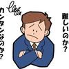 【マッチングって難しい!!】