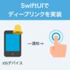 SwiftUIのディープリンク対応:プッシュ通知から画面遷移する方法