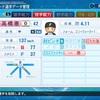 パワプロ2020【日本ハム】高橋憲幸