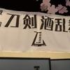 刀剣酒乱舞~平成の記憶~に行ってきたよ:2