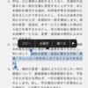 質屋アプリCASHについて 利用規約読んだだけの私の感想