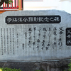 【禁殺生石の謎】 李梅渓の「父母状」とは?