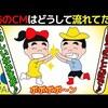 【ACジャパン】なぜ大災害が起きるとあのCMしか流れなくなるのか漫画にしてみた(マンガで分かる)@アシタノワダイ