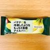 アンデイコ バナナを冷凍したようなもっちり食感アイスバー 【セブン-イレブン】