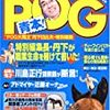 2005.05 最強のPOG青本 2005~2006年