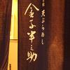 【食事】 天ぷらめし 金子半之助@日本橋