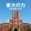【読書感想】日経ビジネス『東大の力』を読んで