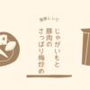 【レシピ】新じゃがいもと豚肉でサッパリ梅炒め