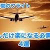 【旅行術】フライトを楽にする必需品4選(極選)