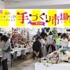 第23回西沢手づくり市場体験会&出店リスト☆(2017.11.21更新)
