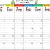 手作り療育グッズ~6月のカレンダー