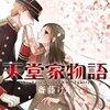 【kobo】5日新刊情報:「天堂家物語3巻」など、コミック101冊などが配信