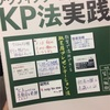 [書評]ICTなき学校こそ紙とペン!プレゼンを生徒と作ろ♪「アクティブラーニングに導くKP法実践」