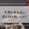 早慶附属高校の過去問を解いてみた