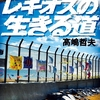 『沖縄コンフィデンシャル レキオスの生きる道 』高嶋 哲夫